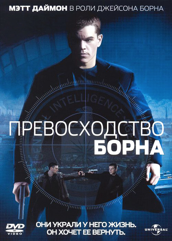 Bourne supremacy the.jpg