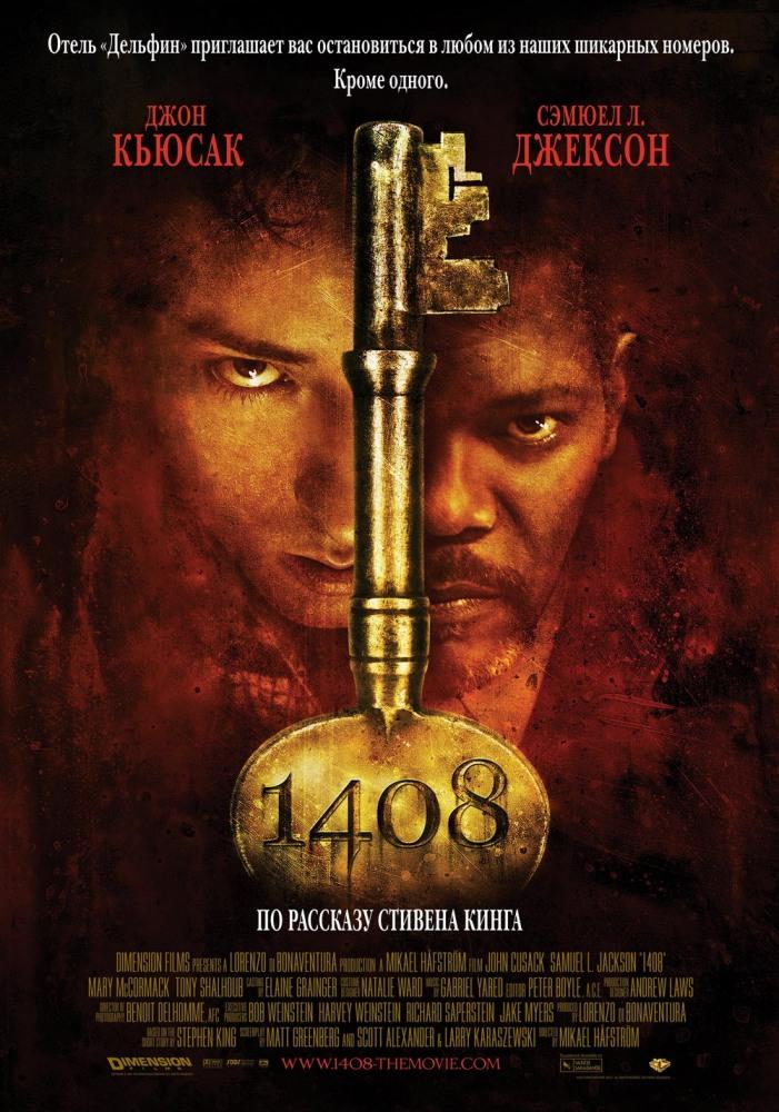 1408 фильм скачать торрент