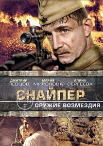 Кадры из фильма фильм снайпер 2009
