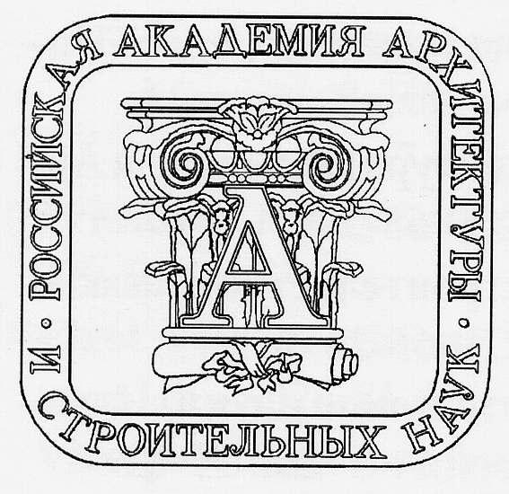 Российская академия архитектуры и строительных наук — Википедия