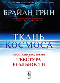 The Fabric of the Cosmos(rus).jpg