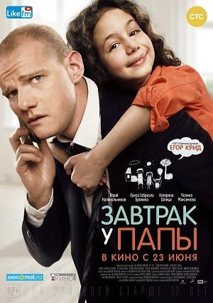 Смотреть фильм в хорошем качестве на русском вторая жизнь уве
