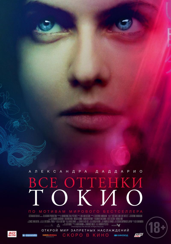 фильм о работе девушки в японии