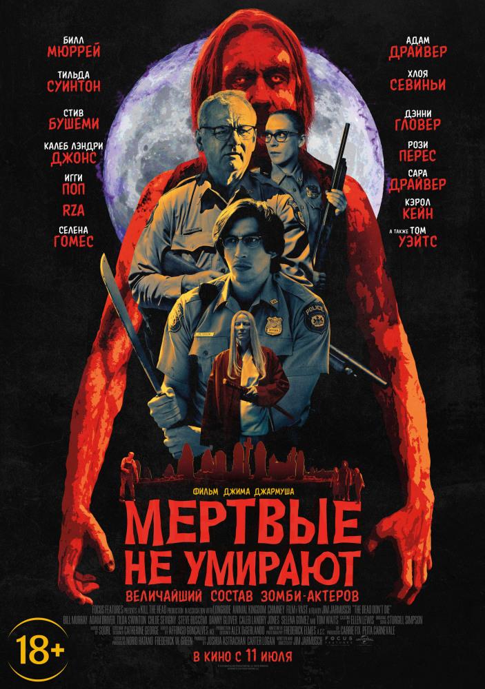 Зомби и сигареты 2009 смотреть онлайн сигареты в казахстане цена оптом от