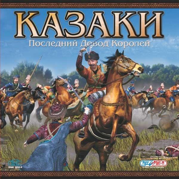 последний довод королей казаки скачать торрент