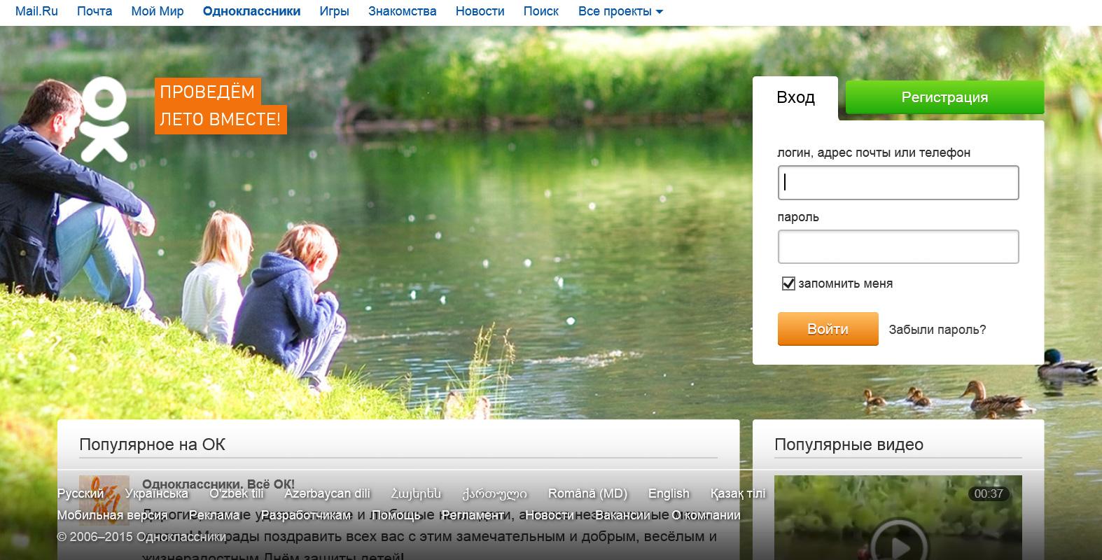 Рассказы с сайта одноклассники 13 фотография