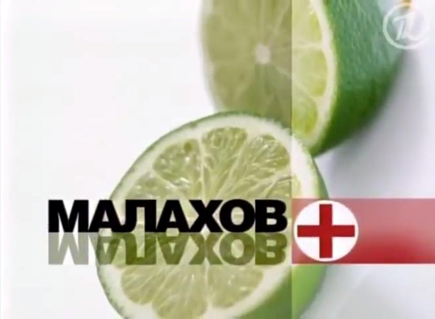 Малахов плюс на первом проблемы суставов болит колено йод