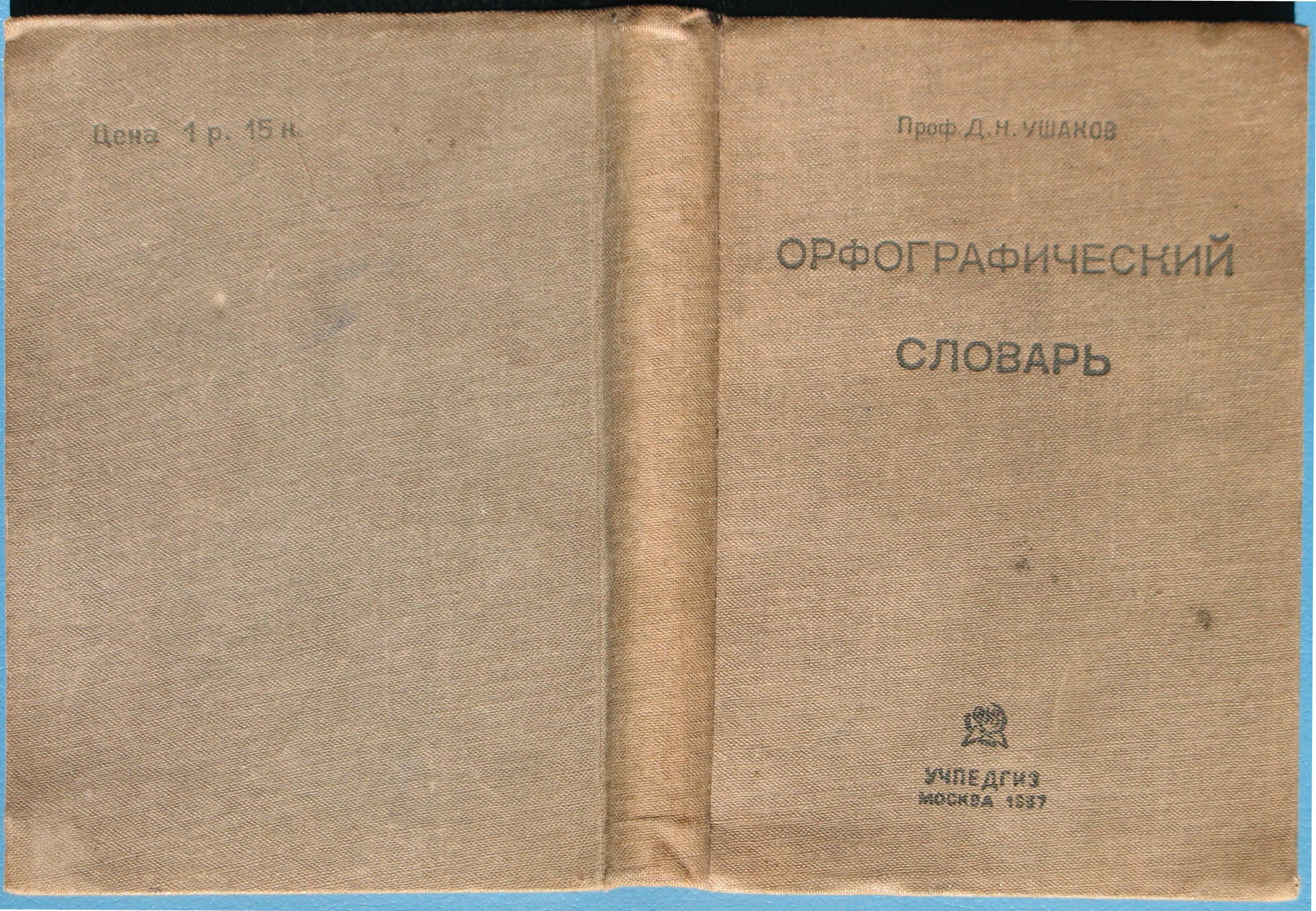 орфографический словарь д н ушаков с е крючков pdf
