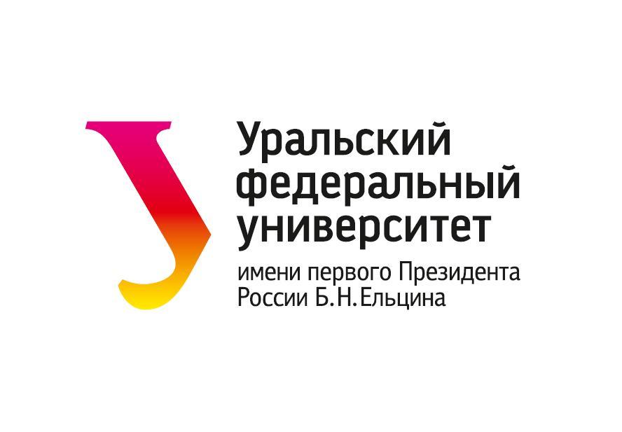 Заявка на дистанционное обучение в Уральский федеральный университет