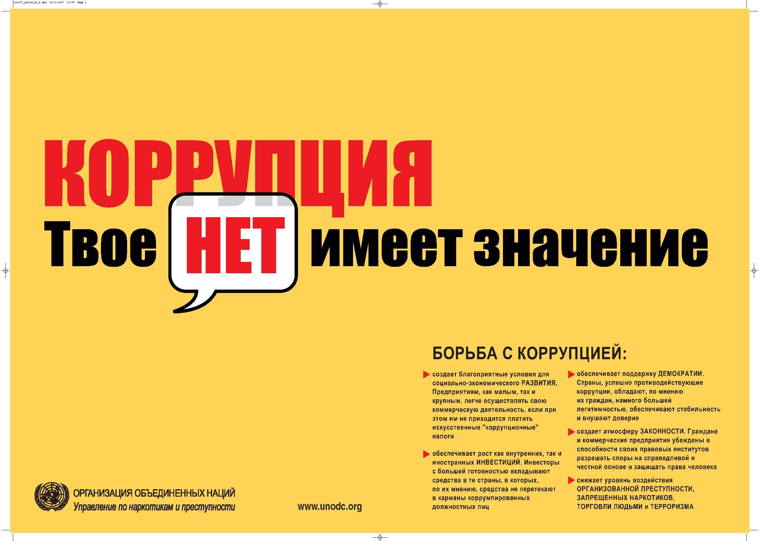 Международный день борьбы с коррупцией Википедия Международный день борьбы с коррупцией