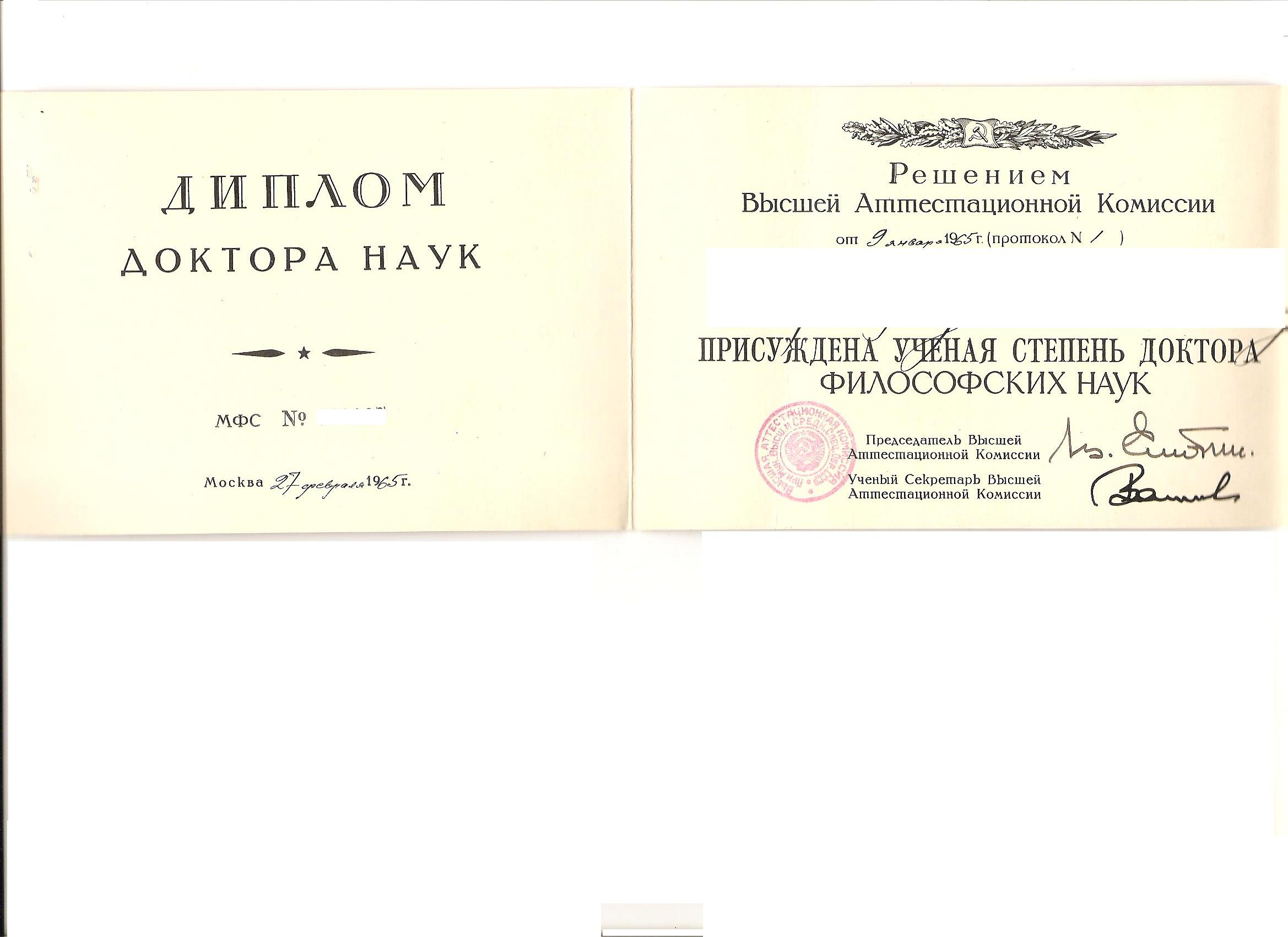 Файл Диплом доктор jpg Википедия 08 38 19 апреля 2008
