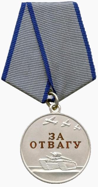 Картинки по запросу медаль за отвагу