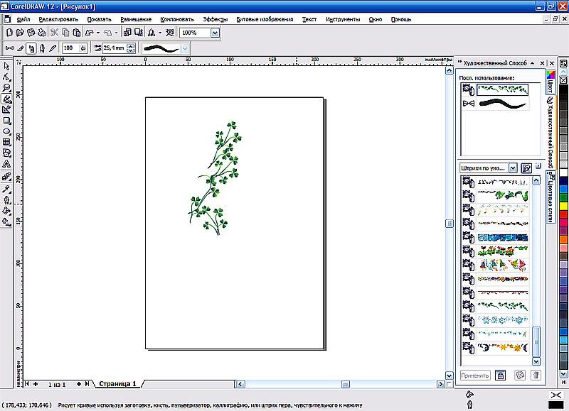 Уголков картинки, как сделать открытку в кореле
