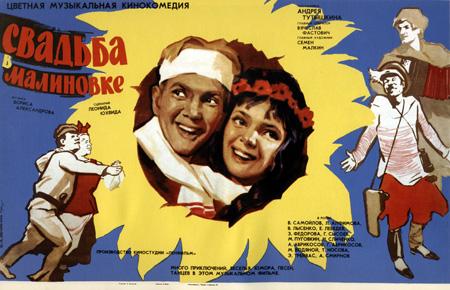 Файл свадьба в малиновке фильм плакат