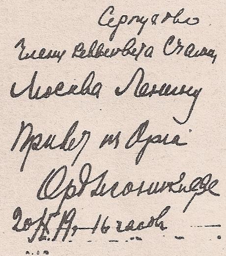 Файл:Telegramma Ordzhonikidze Leninu.jpg