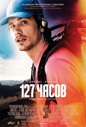 Файл:127 Hours Poster.jpg