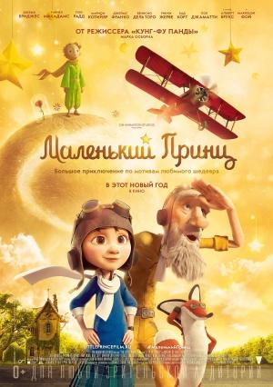 Маленький принц (мультфильм)