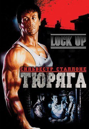 Lock Up DVD.jpg
