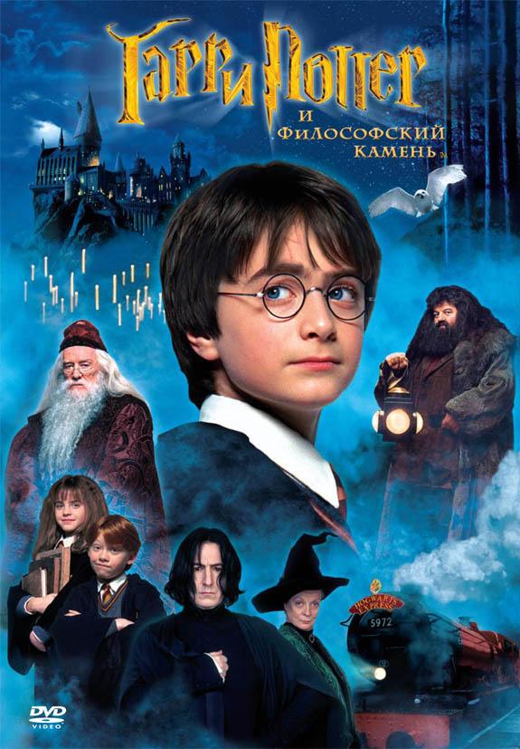 Гарри Поттер и философский камень (фильм) — Википедия