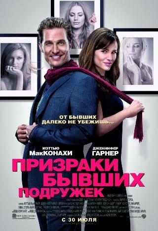 Файл:Kinopoisk.ru-Ghosts-of-Girlfriends-Past-980588.jpg