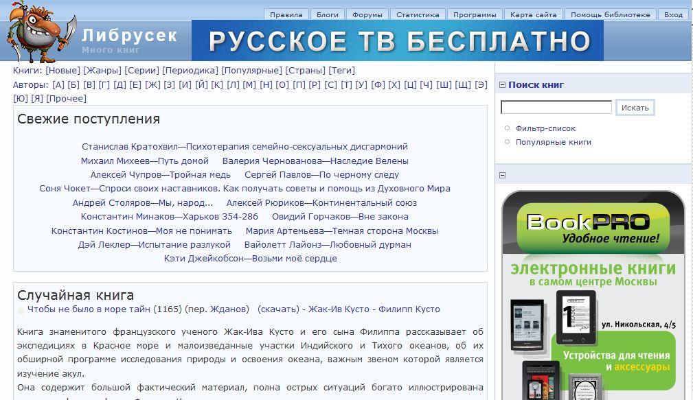 Lib rus ec книги скачать