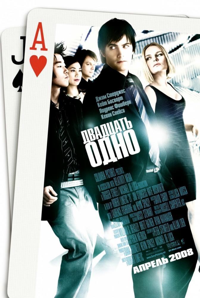 Документальный фильм о студентах обыгравших казино как научиться хорошо играть в карты в дурака видео