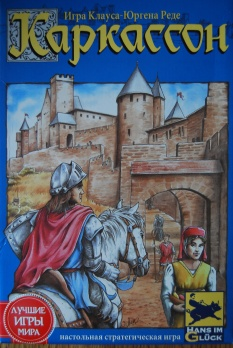 Carcassone game cover ru.jpg