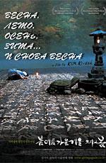 «Смотреть Фильм Зима Весна Осень Лето И Снова Зима» — 2005