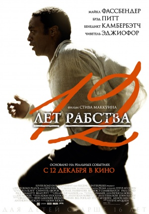 12 Years a Slave poster.jpg