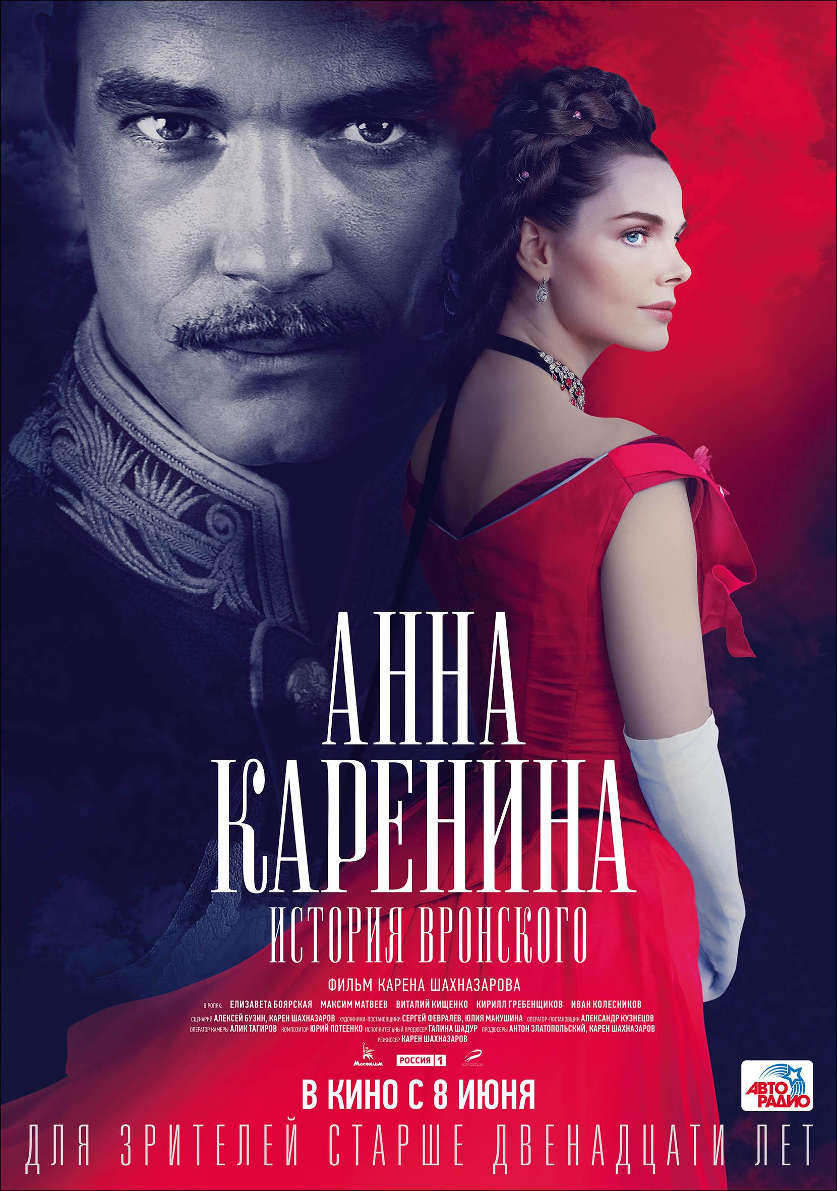 Анна каренина скачать фильм 1967 года.