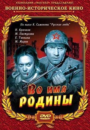 «Актёры Фильм Родина» — 1986