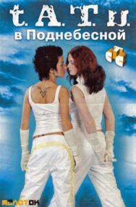 «9 Песен» — 2004