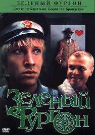 Клуб Киноманов.  - Страница 2 Zelyonyy_furgon_movie_poster