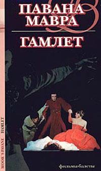 Плакат фильма балета павана мавра