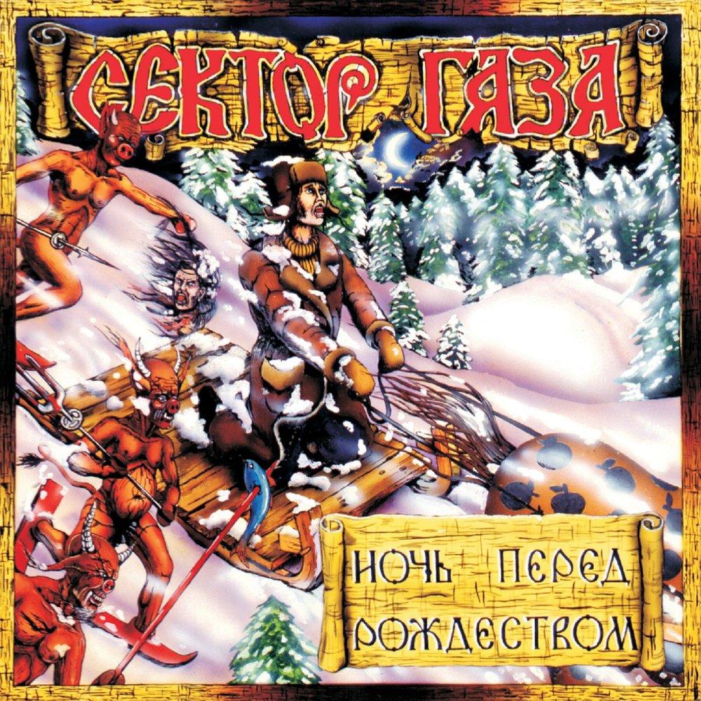 скачать ночь перед рождеством песню