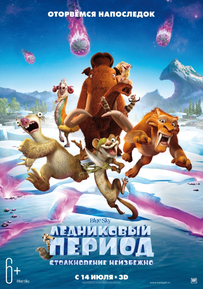 Ледниковый период 5 кто озвучивал на русский скуби ду трейлер фильма