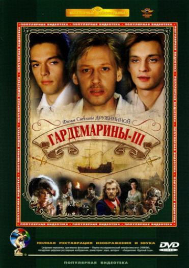 Клуб Киноманов.  - Страница 2 Gardemariny-3
