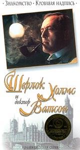 Приключения шерлока холмса и доктора ватсона кровавая надпись (1979).