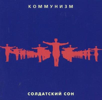 гроб солдатский сон альбом 1997год слушать онлайн