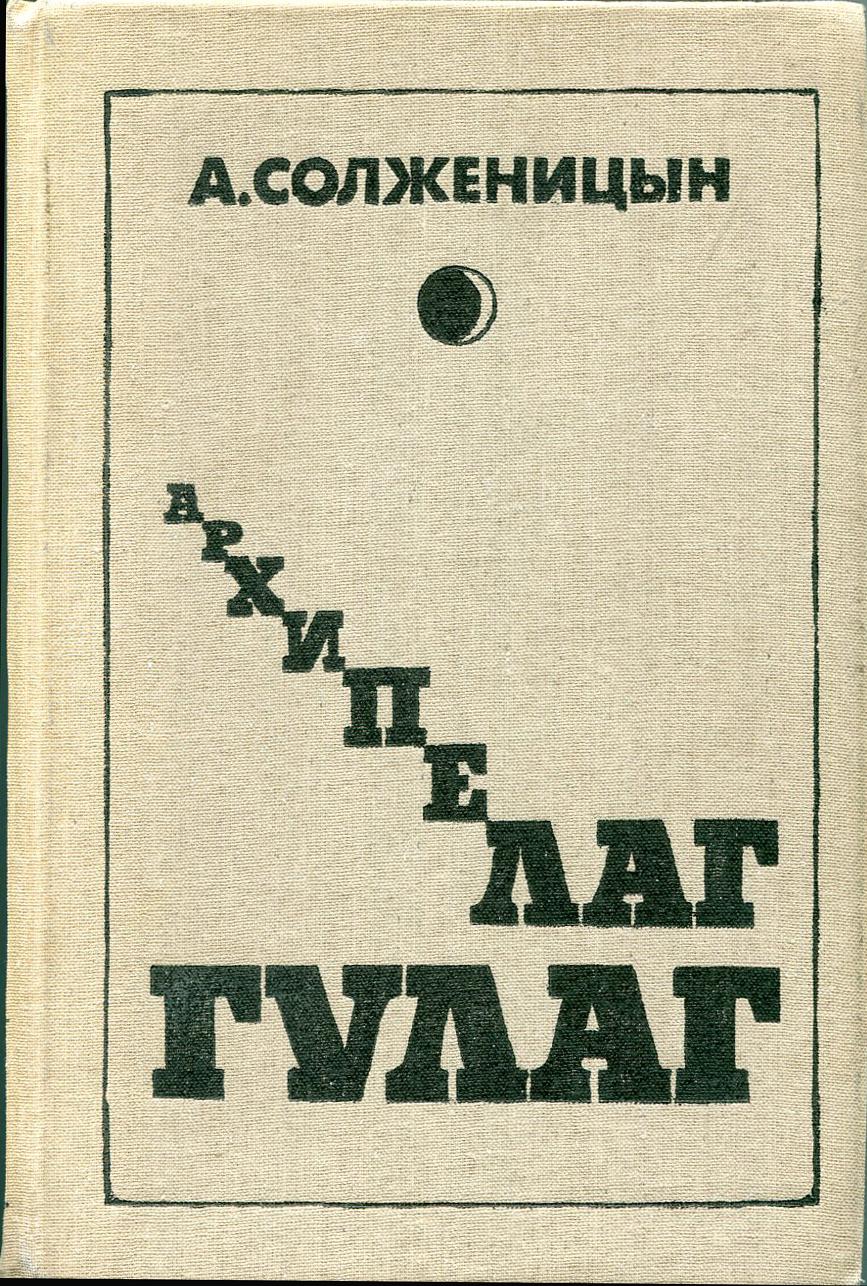 Солженицын архипелаг гулаг 1 том скачать pdf