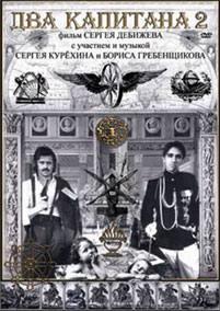 Два капитана 2 — Википедия