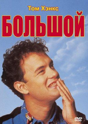 Большой (фильм, 1988)