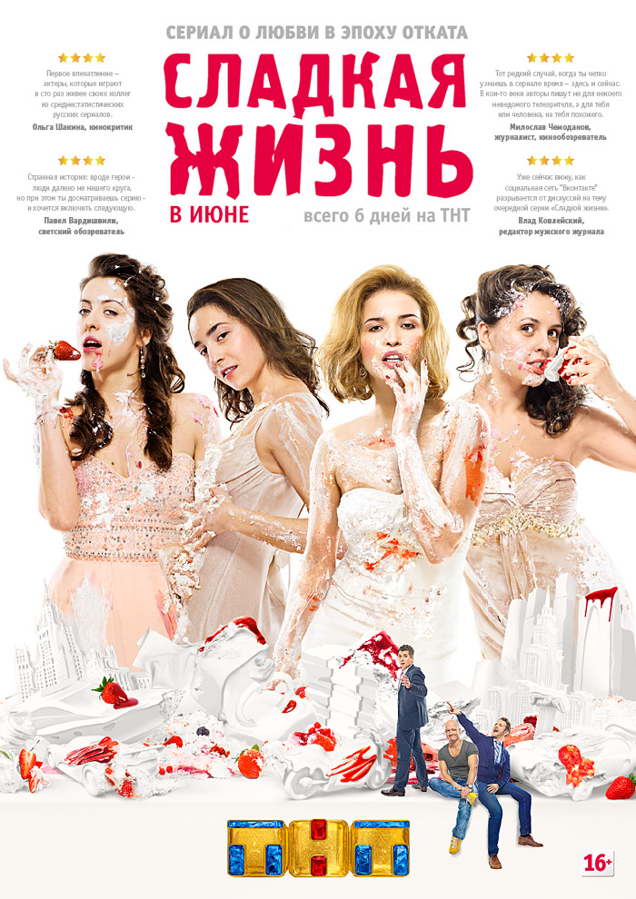 «Смотреть Онлайн Зайцев+1 Сезон» — 2008