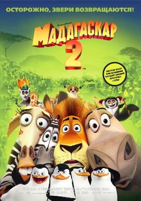 http://upload.wikimedia.org/wikipedia/ru/b/bf/Madagascar_2.jpg