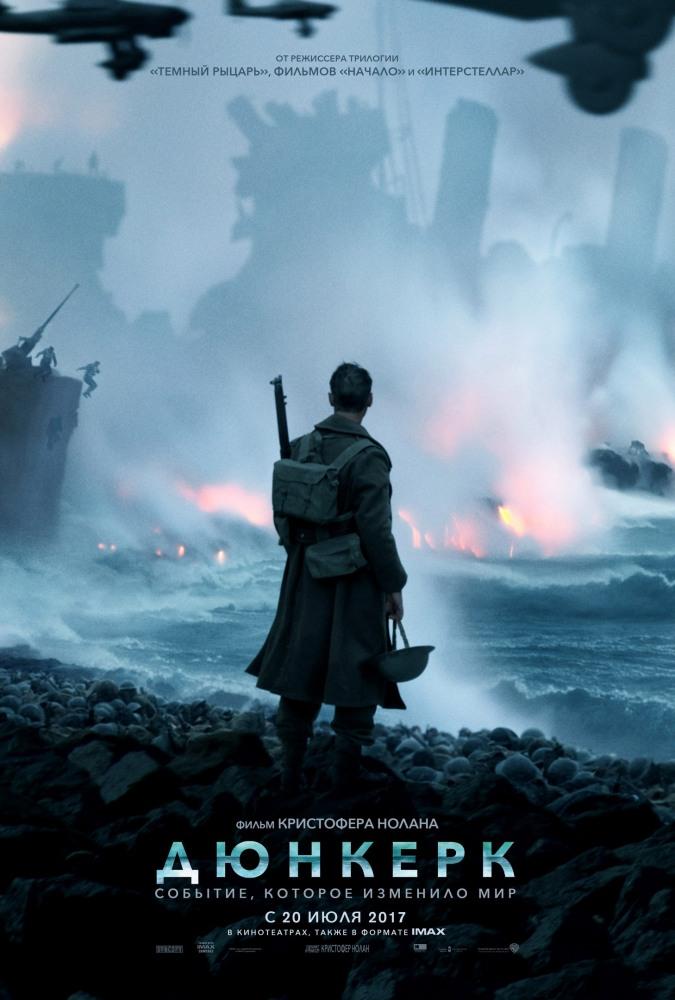 Dunkirk_%28film%2C_2017%29.jpg