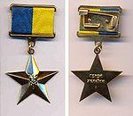 http://upload.wikimedia.org/wikipedia/ru/c/c0/Miniature-hero-of-Ukraine_02.jpg