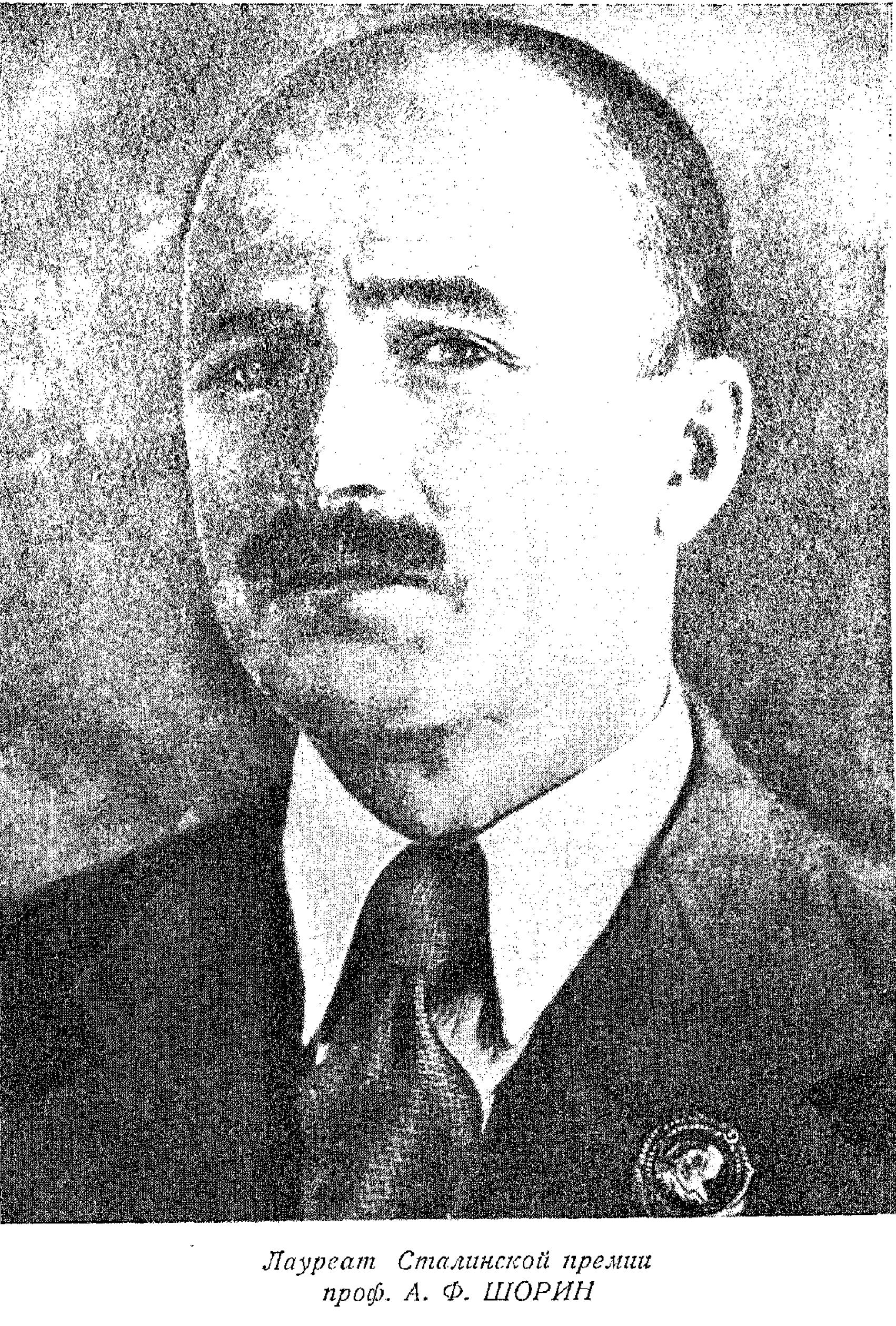 А. Ф. Шорин