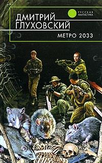 Метро 2033 Википедия