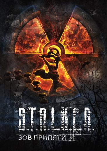 монстр крысы из игры сталкер  STALKER  картинки