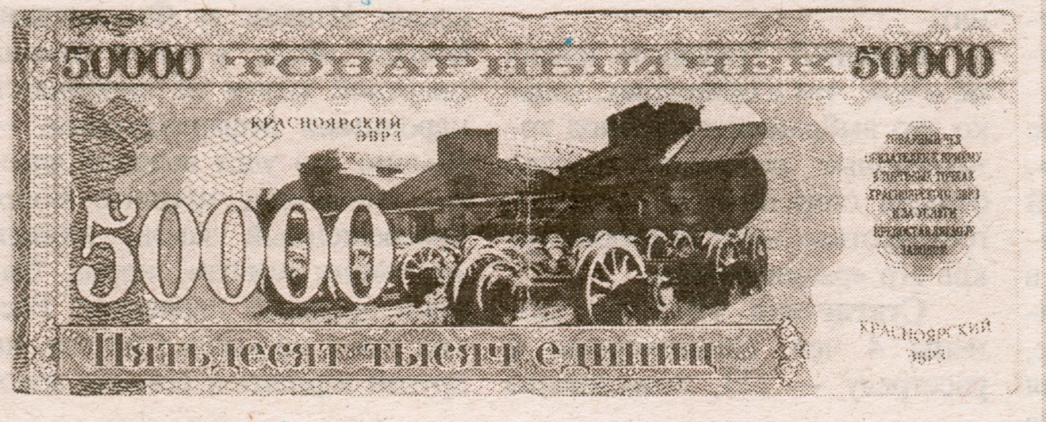 Файл:Красноярский чек ЭРВЗ 50000 рублей. 1996-97.jpg — Википедия